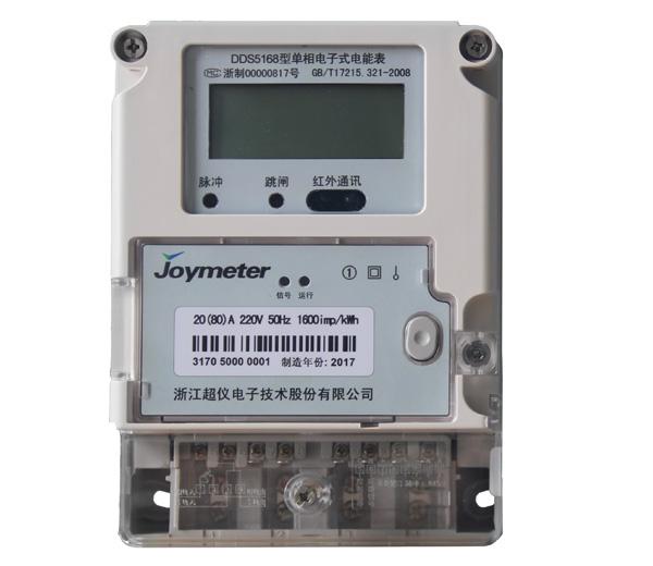 子母无线远传阀控单相电表, DDS5168子表