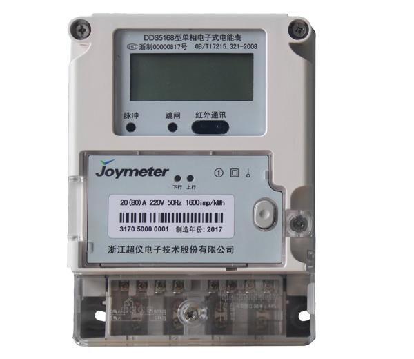 子母无线远传阀控单相电表, DDS5168母表