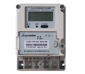 GPRS远传阀控单相电表